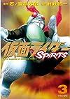 仮面ライダーSPIRITS(3): 3 (マガジンZコミックス)