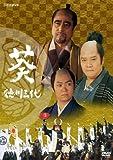 NHK大河ドラマ 葵 徳川三代 完全版 第一巻 [DVD]