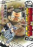 極道の食卓獄中編 第2巻 (プレイコミックシリーズ)