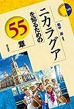 ニカラグアを知るための55章 (エリア・スタディーズ146)