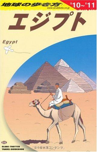 E02 地球の歩き方 エジプト 2010~2011