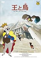 王と鳥 スタンダード版 [DVD]