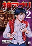 神アプリ 2 (ヤングチャンピオンコミックス)