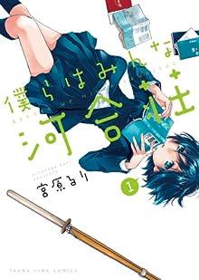 僕らはみんな河合荘(1) (ヤングキングコミックス)