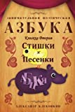 img - for Russian Poetical Alphabet (book 2). Intriguing Poems and Songs: Book for Children, Azbuka (Russian Edition) book / textbook / text book