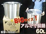 本格的/業務用/寸胴鍋/アルミ製/60L