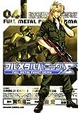 フルメタル・パニック!シグマ(4) (ドラゴンコミックスエイジ)