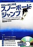 ゼロからはじめるスノーボードジャンプ (TWJ books)
