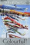 NHK テレビ Trad Japan (トラッドジャパン) 2011年 05月号 [雑誌]