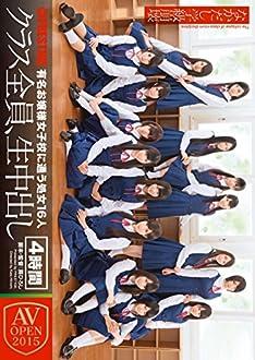 なかだし学級崩壊 プレステージ 【AVOPEN2015】 [DVD]