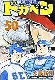 ドカベン (プロ野球編50) (Sh〓nen Champion comics)
