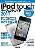 iPod touch パーフェクトガイド 2011