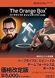[価格改定]ハーフライフ2 オレンジボックス【日本語版】