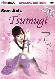 Sora Aoi is TSUMUGI - special edition DVD (Pink Eiga)