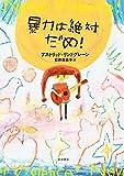 「気になる。行きたい。‥‥行けるか?」その2:佐藤多佳子さん×リンドグレーン