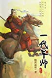 The Great Militery Counsellor(volume 3) (Chinese Edition) (Paperback)