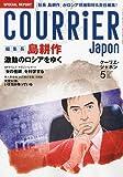 COURRiER Japon ( クーリエ ジャポン ) 2009年 05月号 [雑誌]