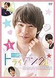 一徹のトライアングル VOL.1 [DVD]