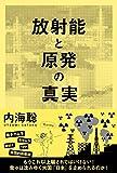 放射能と原発の真実 (veggy Books)