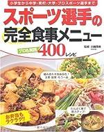 スポーツ選手の完全食事メニュー―プロも実践400レシピ