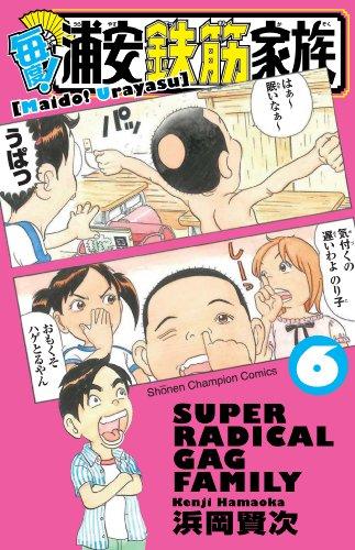毎度!浦安鉄筋家族 6 (少年チャンピオン・コミックス)