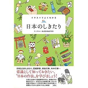 イラストでよくわかる 日本のしきたり [Kindle版]