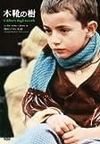 木靴の樹 [DVD]北野義則ヨーロッパ映画ソムリエのベスト1979年