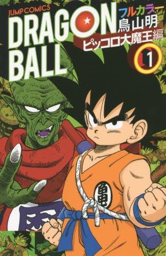 ドラゴンボール フルカラー ピッコロ大魔王編 1 (ジャンプコミックス)