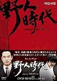 野人時代 将軍の息子 キム・ドゥハン DVD-BOX 6[DVD]
