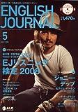 ENGLISH JOURNAL (イングリッシュジャーナル) 2008年 05月号 [雑誌]