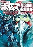 装甲騎兵ボトムズ ペールゼン・ファイルズ VISUAL BOOK (ホビージャパンMOOK 259)