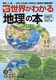 """面白いほど世界がわかる「地理」の本: 自然、人、国……どうしても知っておきたい世界の""""重要知識""""! (知的生きかた文庫)"""