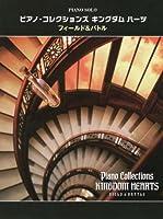 ピアノソロ ピアノコレクションズ キングダムハーツ FIELD&BATTLE (ピアノソロ/上級)