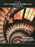 ピアノソロ 上級 ピアノコレクションズ キングダムハーツ フィールド&バトル 人気曲をピアノ演奏で・・・!! 全9曲
