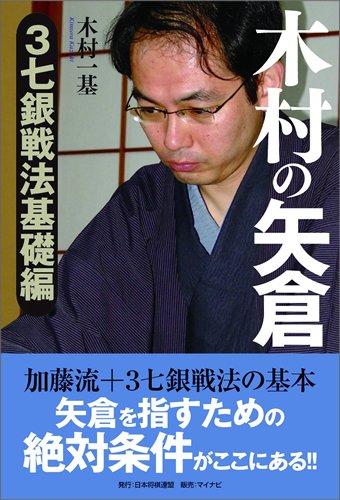 木村の矢倉 3七銀戦法基礎編