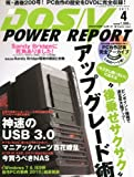 DOS/V POWER REPORT (ドス ブイ パワー レポート) 2011年 04月号 [雑誌]