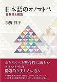 日本語のオノマトペ-音象徴と構造