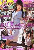 スッキリお仕事レディEX 2012年 04月号 [雑誌]