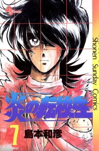 炎の転校生(7) (少年サンデーコミックス)