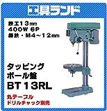 日立工機 タッピングボール盤 13mm 丸テーブル BT13RL