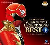 スーパー戦隊シリーズ35作記念 スーパー戦隊レジェンドソングベスト 下