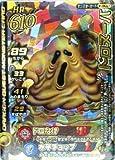 ドラゴンクエストモンスターバトルロード ドロヌーバ M086�R (特典付:希少カード画像) 《ギフト》 #183