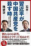 習近平が中国共産党を殺す時 日本と米国から見えた「2017年のクーデター」