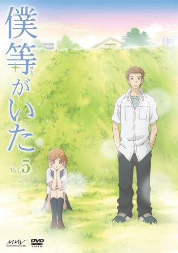 僕等がいた スペシャル・エディション5 (初回限定特別版) [DVD]