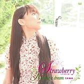Strawberry~甘くせつない涙~(初回限定盤)(DVD付)