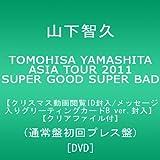 TOMOHISA YAMASHITA ASIA TOUR 2011 SUPER GOOD SUPER BAD【クリスマス動画閲覧ID/メッセージ入りグリーティングカードB ver.封入】【先着予約クリアファイル付】(通常初回プレス盤) [DVD]