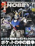 電撃HOBBY MAGAZINE (ホビーマガジン) 2012年 11月号 [雑誌]