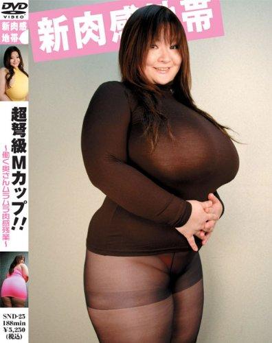 超弩級Mカップ!~働く奥さんムレムレ肉感残業~ [DVD]SND-25