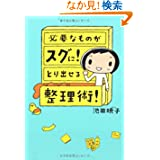 必要なものがスグにとり出せる整理術 池田 暁子 (2008/6/18)