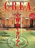 CREA TRAVELLER (クレア トラベラー) 2007年 06月号 [雑誌]